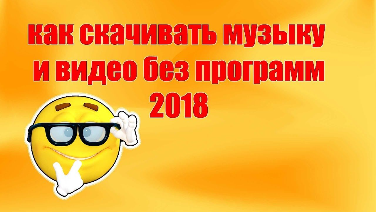 Kak Skachat Video I Muzyku S Odnoklassnikov Bez Programm 2018