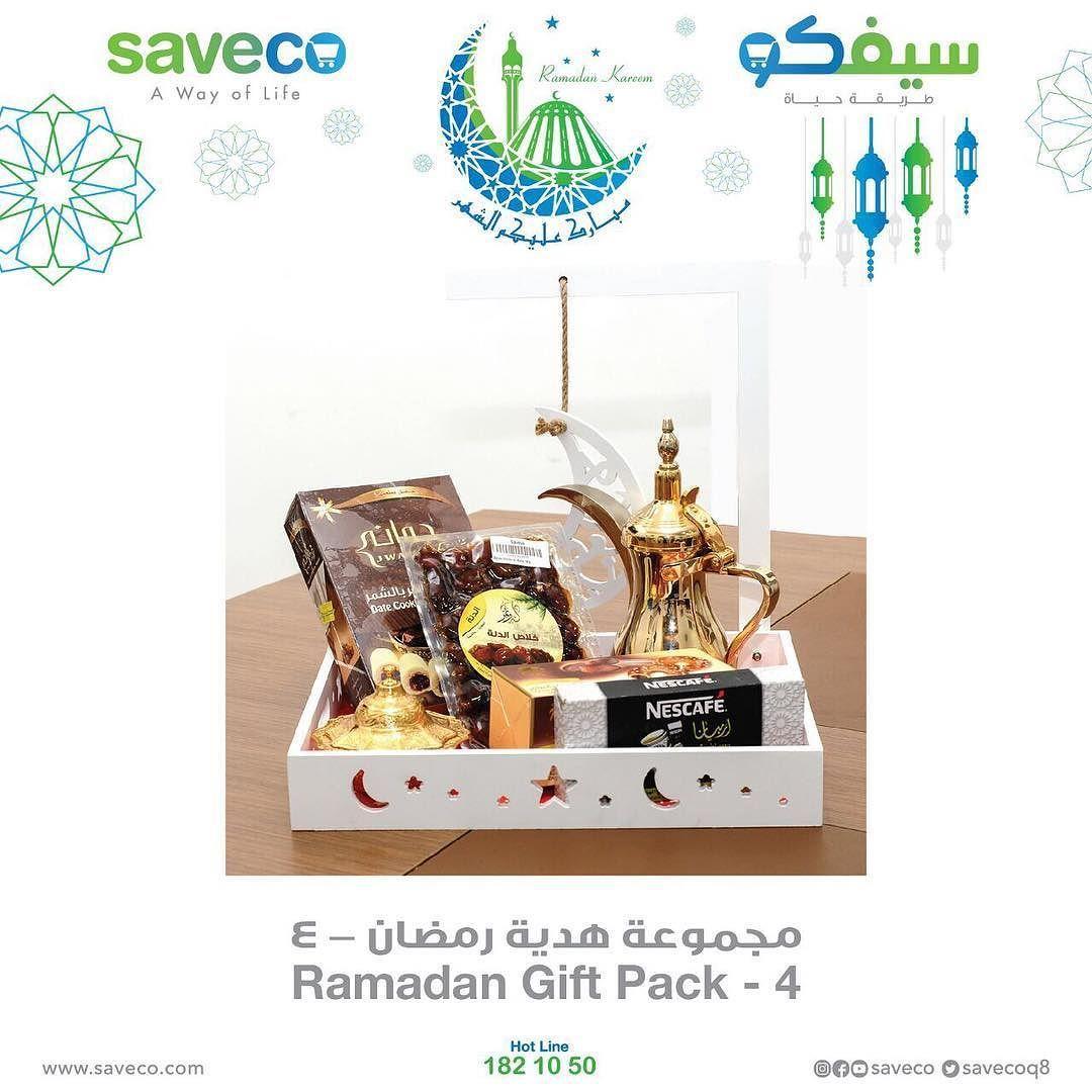 تشكيلة جديدة من هدايا رمضان متوفرين في سيفكو A New Selection Of Ramadan Gifts Are Available In Saveco Ramadan Gifts Ramadan Cards Ramadan