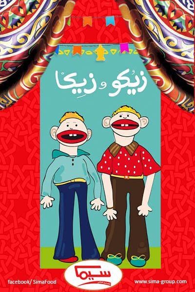 رمضان كريم مع سيما Ramadan Crafts Ramadan Images Ramadan Decorations