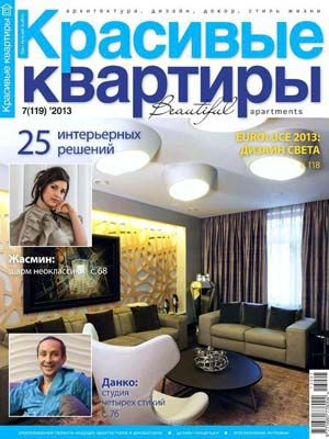 Красивые квартиры. № 7 (июль 2013) | Дизайн и интерьер | Электронная библиотека