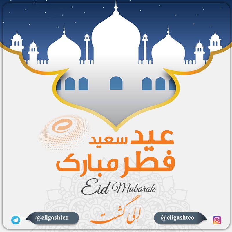 فرا رسیدن عید سعید فطر تبریک و تهنیت باد Eligasht Service Trip Islamic Art Eid Mubarak