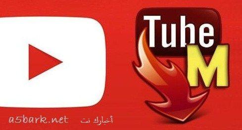 """يوتيوب ميت تحميل الفيديو من موقع يوتيوب """"TubeMate YouTube"""