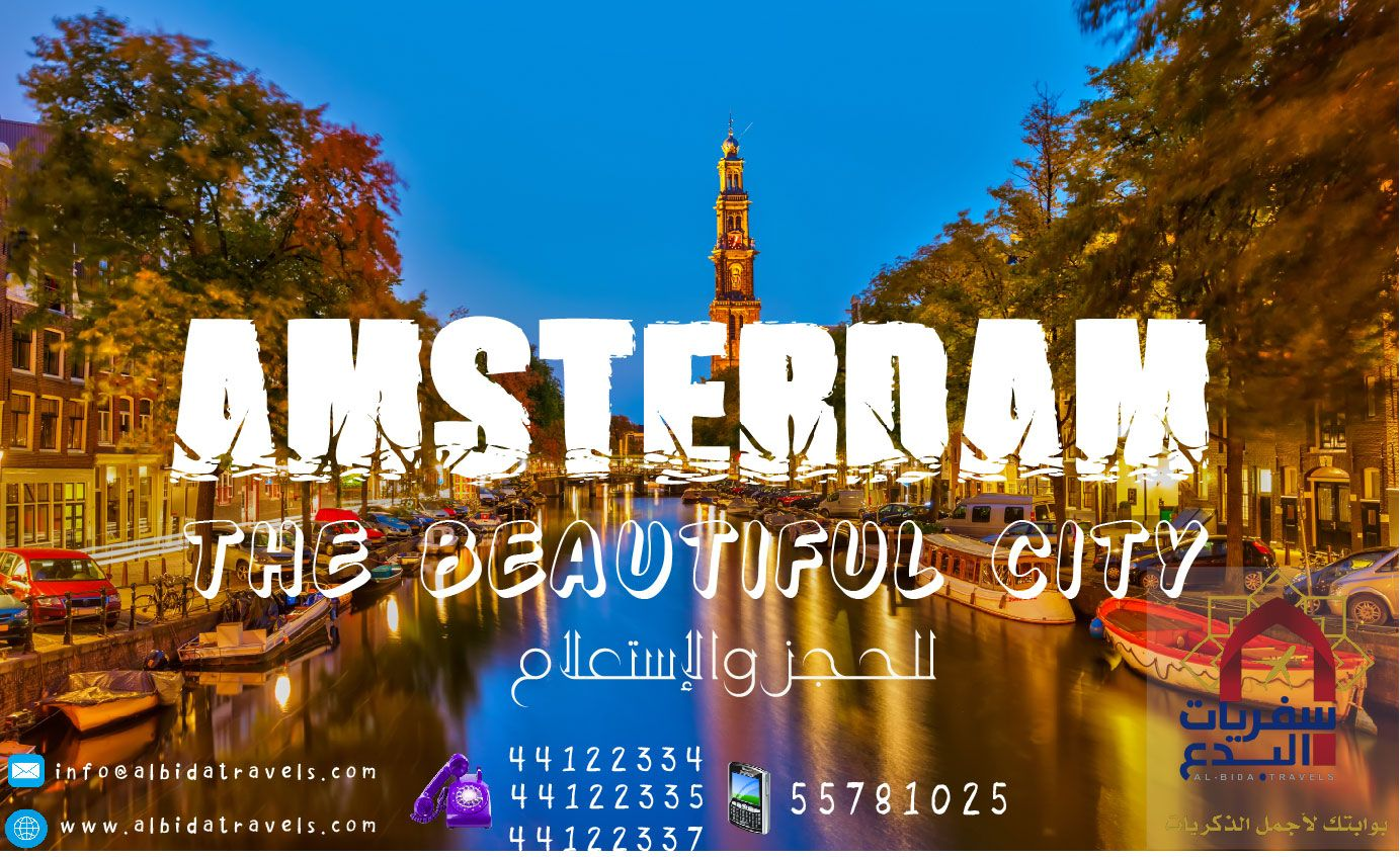 #Amsterdam_The_Beautiful_City #Albida_travels