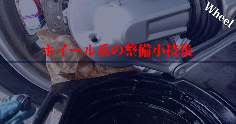 ホイール系の整備小技集 ホイール ヒートガン メンテナンス