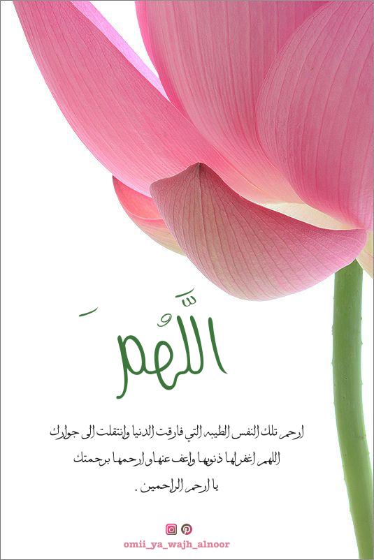 حالات واتس دعاء للميت دعاء Islamic Love Quotes Islamic Phrases Islam Facts