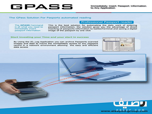 ماسح ضوئي C Pass مع برنامج Id Log Passport Information Digital Solutions