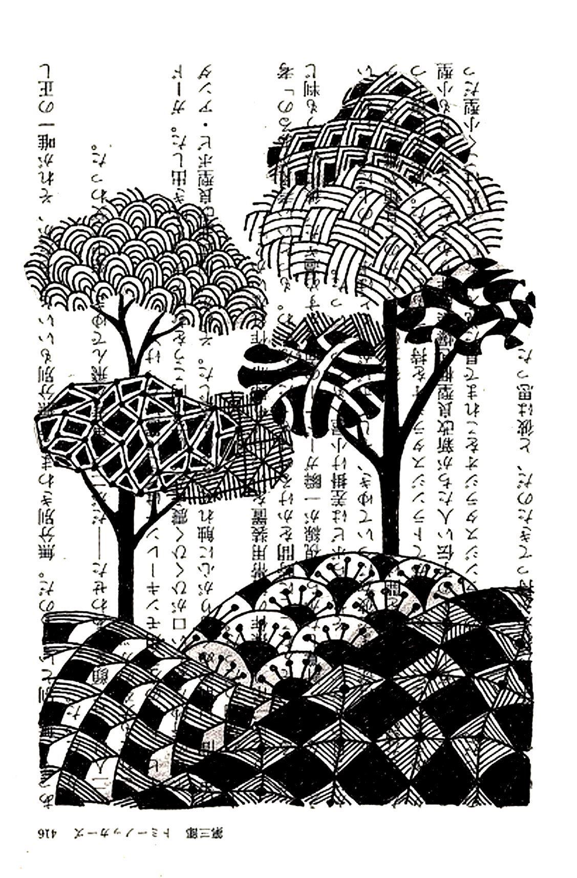 Galerie de coloriages gratuits coloriage dessin style chinois arbres encre