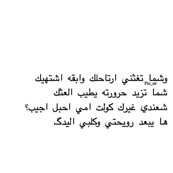 بالعراقي Arabic Quotes Love Quotes Words