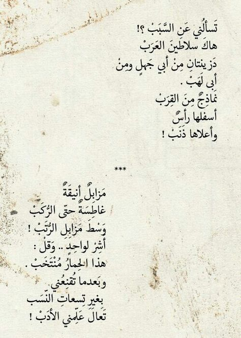 احمد مطر Wise Quotes Words Quotes Talking Quotes