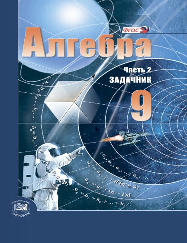 Скачать учебник по алгебре 9 класс мордкович бе регестранции