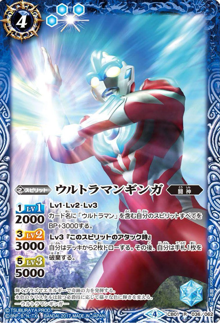 Ultraman Ginga Battle Spirits card Seni murni, Seni, Desain