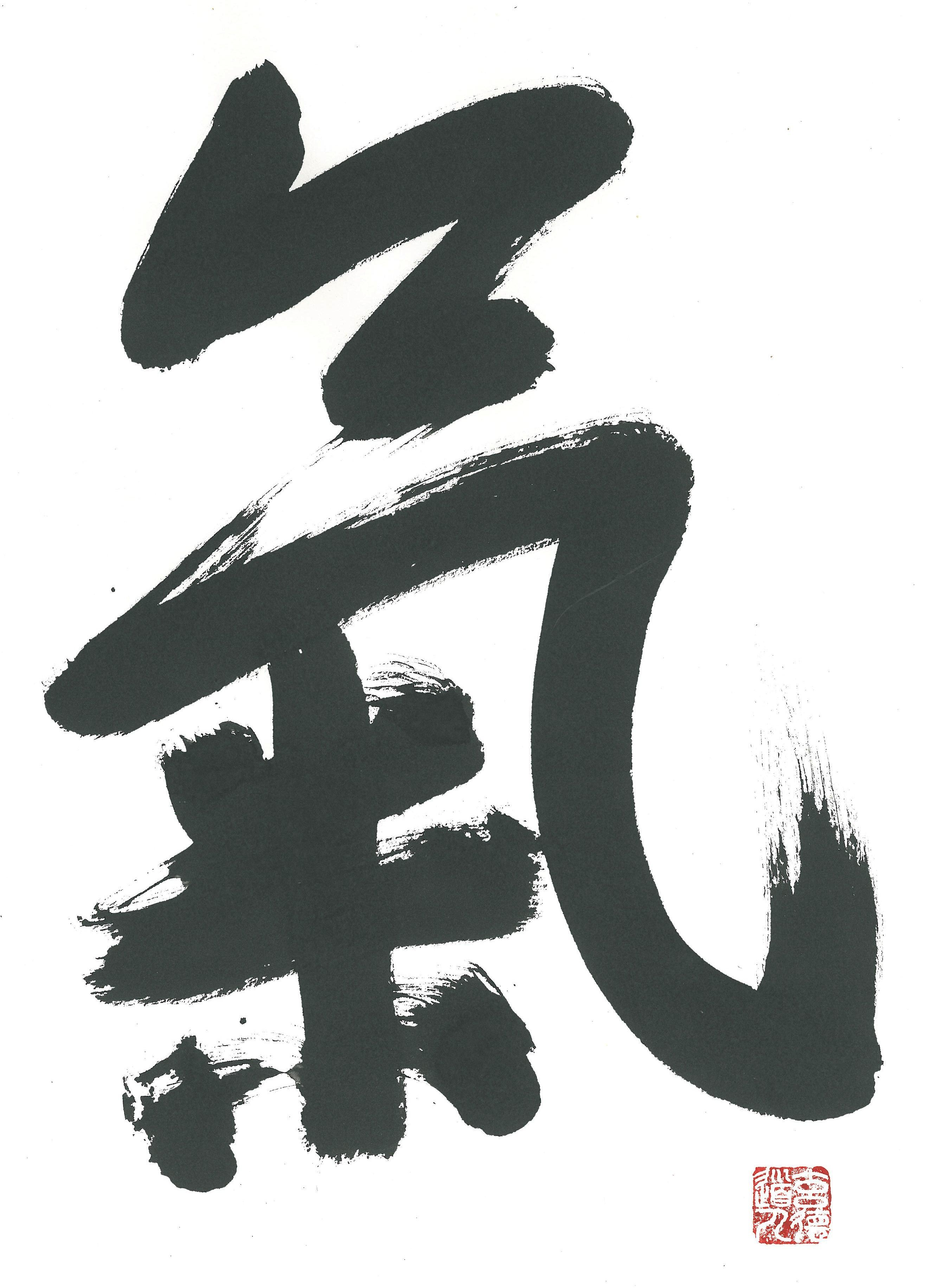 Hs acupuncture classical chinese medicine calligraphy hs acupuncture classical chinese medicine buycottarizona