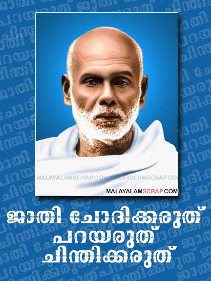 sree narayana guru malayalam scraps guru great philosophers