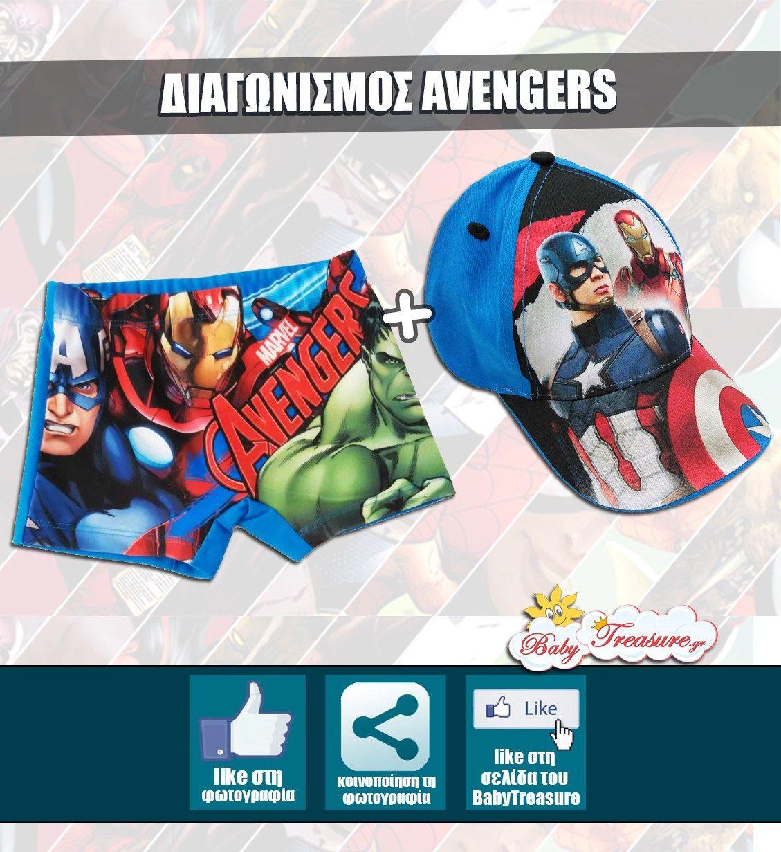 716bceab45c Διαγωνισμός με δώρο ένα παιδικό μαγιό & καπέλο των Avengers! - https:/