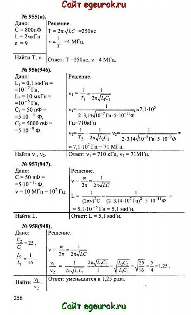 Решение задач по физике рымкевич 10-11 класс