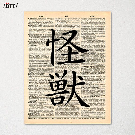 Kanji Monster Symbol Japanese Writing On Dictionary Page