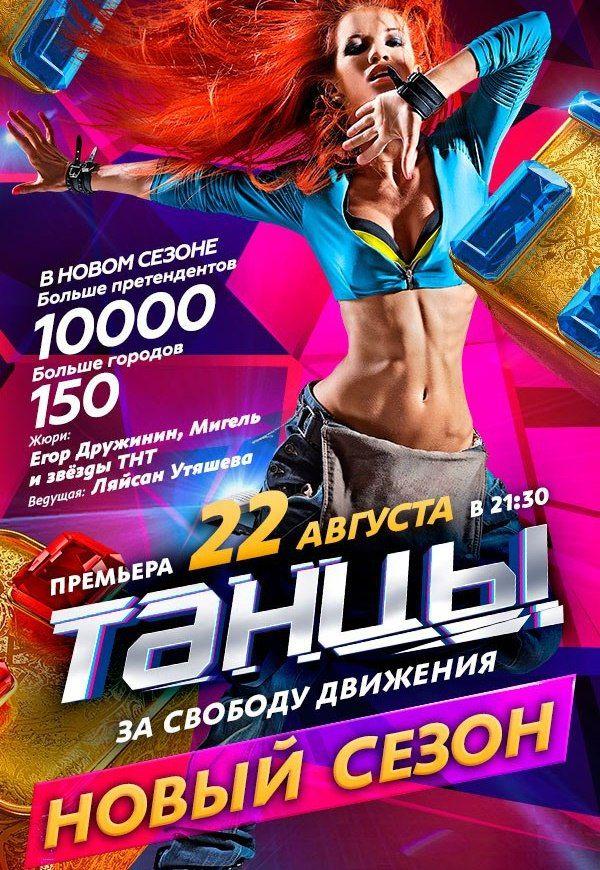 Tancy Na Tnt 2 Sezon 6 Vypusk 26 09 2015 Smotret Onlajn Besplatno Vse Serii V Horoshem Kachestve 25 Sentyabr 2015 Tancy Sezony Smotret