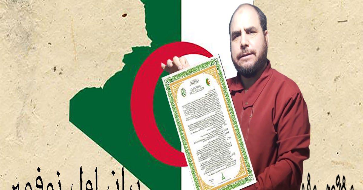 مقدمة جاء بيان اول نوفمبر ليكون بمثابة دستور للثورة الجزائرية حيث دعا الشعب الجزائري و كل الاطراف السياسية الى التوحد في جبهة واحدة هدفها التحرير الوط Statement