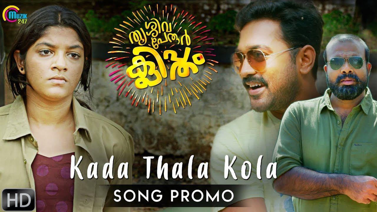 {Blogl Thrissivaperoor Kliptham Kada Thala Kola Song