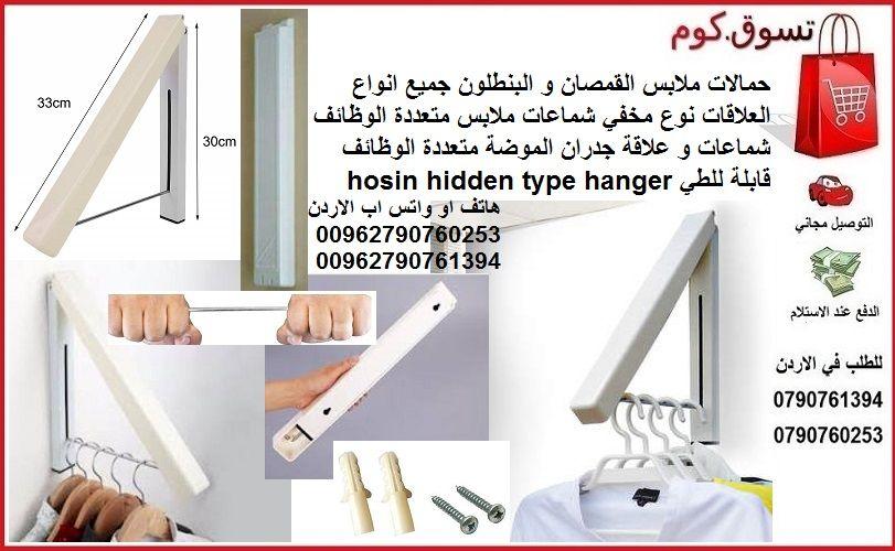 حمالات ملابس القمصان و البنطلون جميع انواع العلاقات نوع مخفي شماعات ملابس عل Hidden Type Hanger Home Decor Decor Home