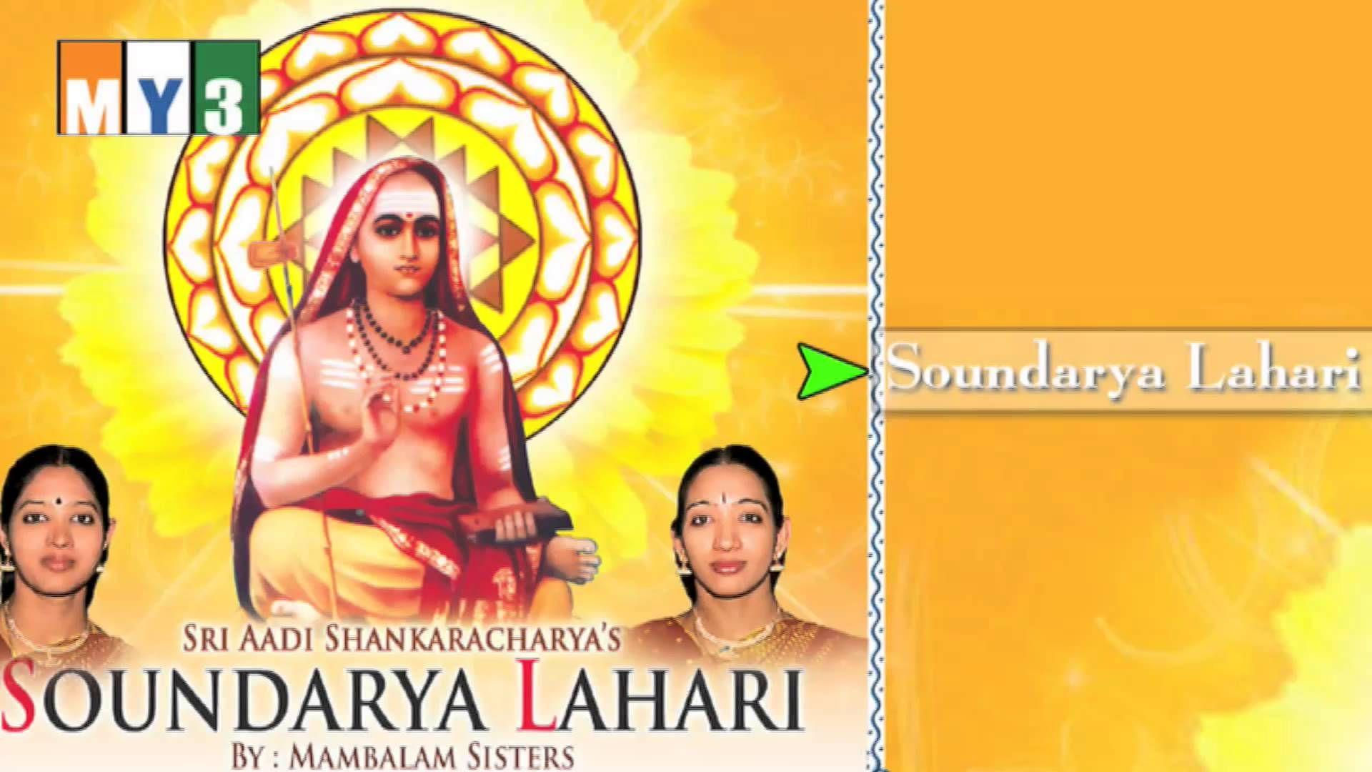 Soundarya Lahari Adi Shankara Mambalam Sisters Bhakthi