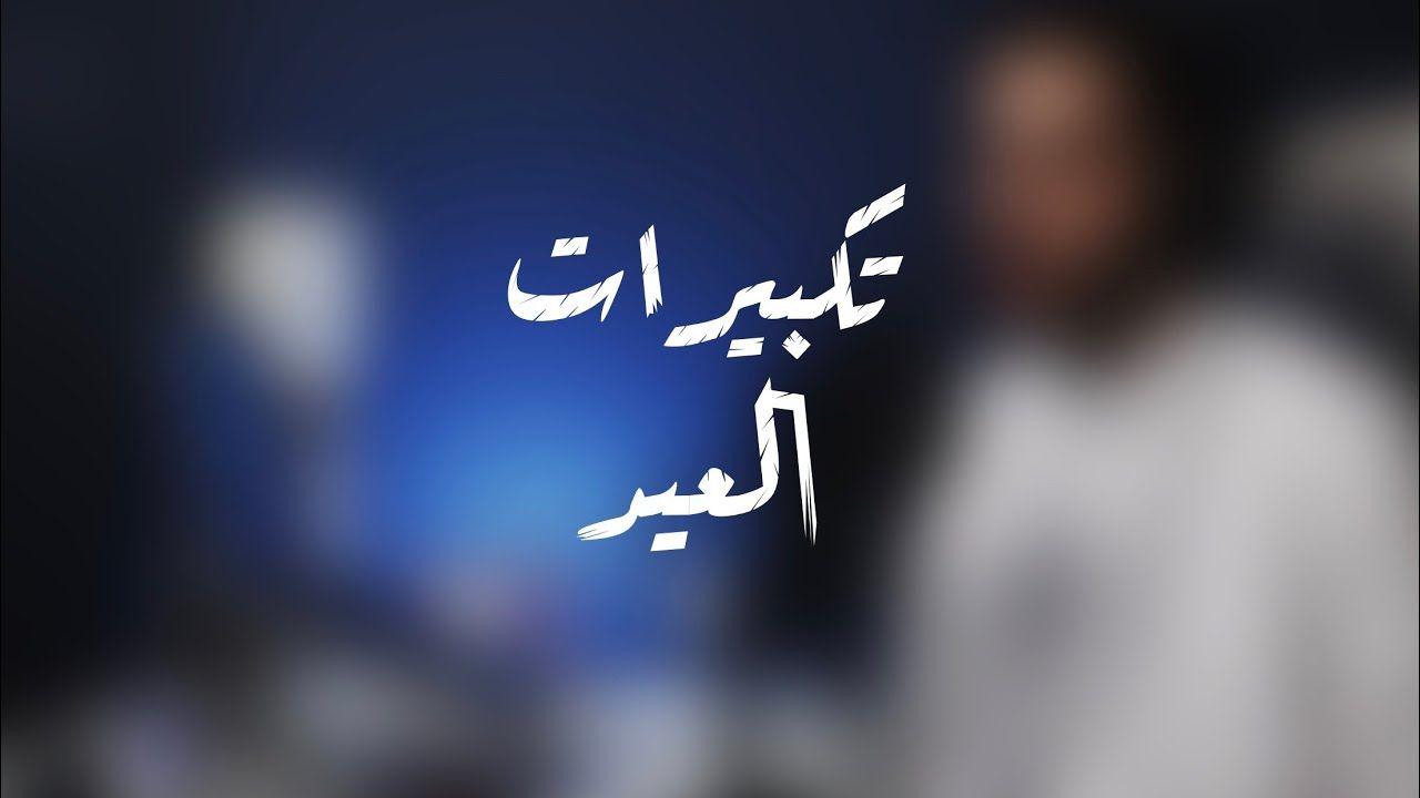 تكبيرات العيد عبدالله الجارالله Ramadan Poster Movie Posters