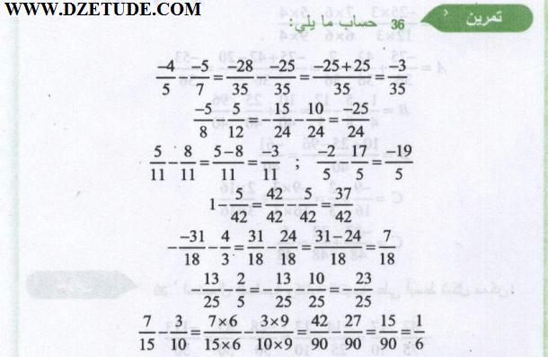 حل تمرين 36 صفحة 31 رياضيات السنة الثالثة متوسط الجيل الثاني موقع التعليم الجزائري Dzetude Math Math Equations