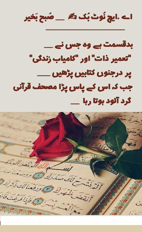 السلام عليكم ورحمة الله وبركاته ص بح ب خیر اے ایچ ن وٹ بک Best Islamic Quotes Islamic Quotes Morning Images