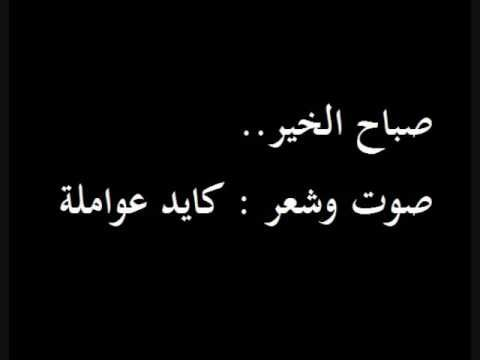 شعر صباح الخير Youtube Arabic Quotes Arabic Quotes