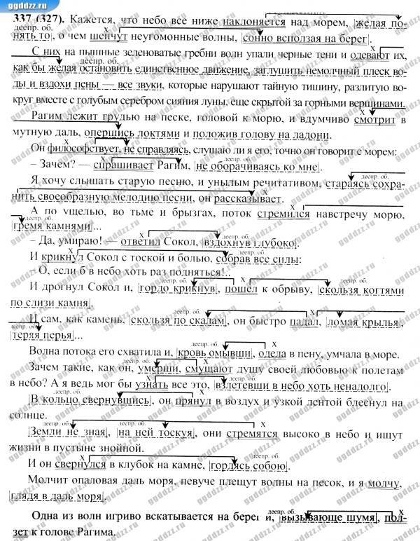 Конспект русский язык 2 класс пнш