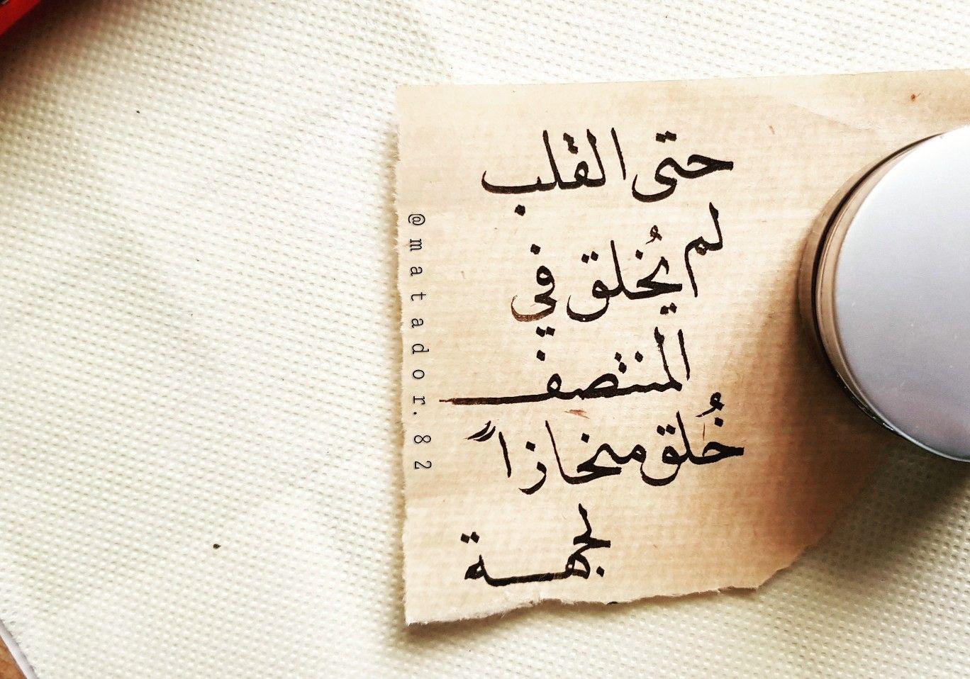 حتى القلب خواطر العراق خط عربي علي نجم Words Quotes Arabic Quotes Romantic Quotes