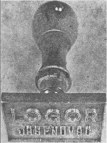 WWII. - 1941. - NDH - Jasenovac - konc-logor - pečat