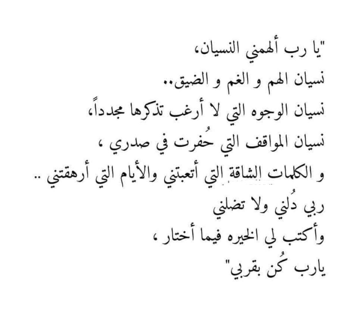 Pin By Sara Saro On الو جع Quran Arabic Quotes Words
