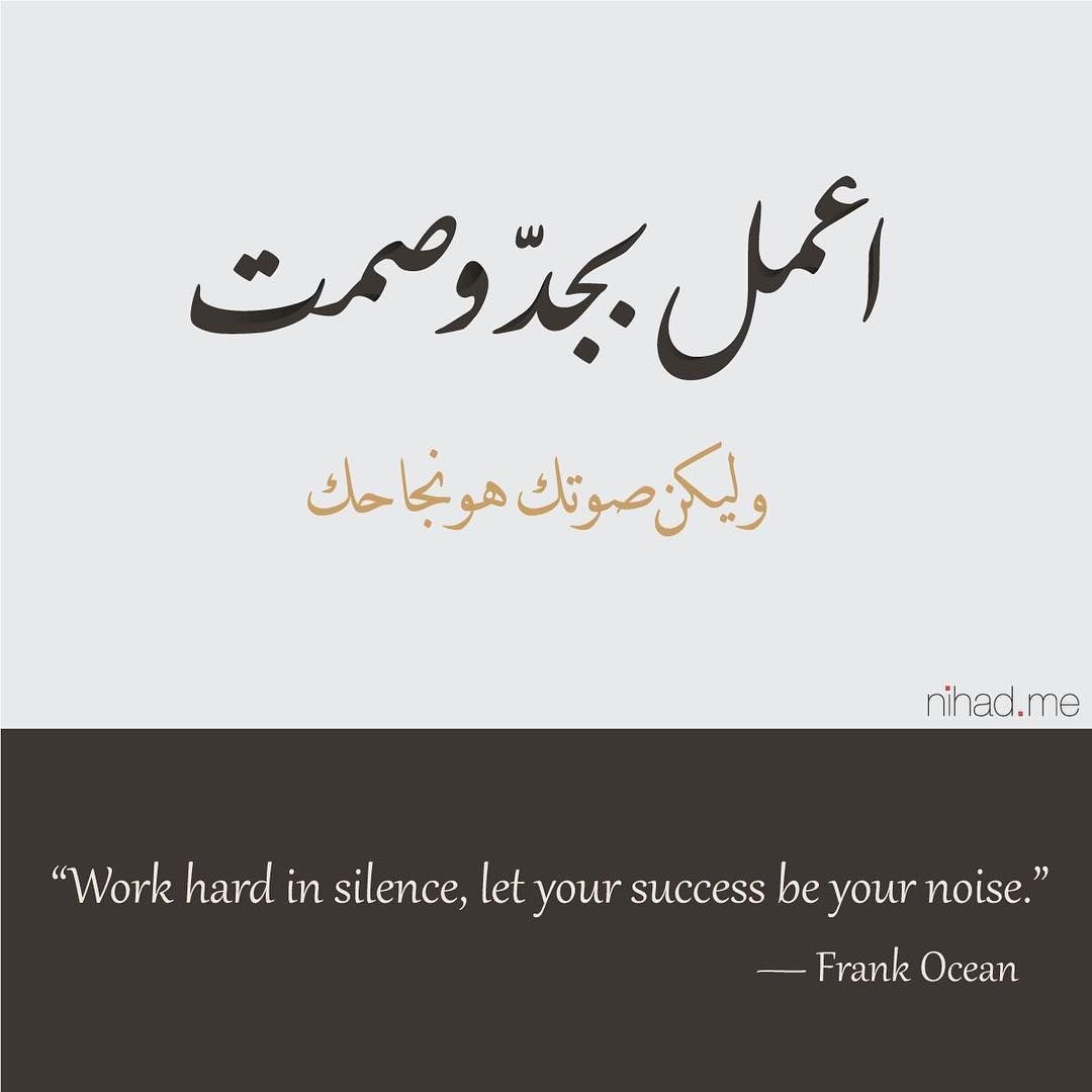 Work Hard In Silence Let Your Success Be Your Noise Frank Ocean Quotes Quote بالعربي Work Hard In Silence Marketing Program Islamic Wall Art