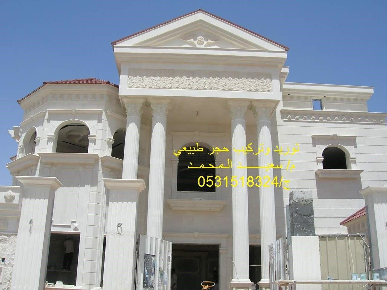 مصنع حجر في الرياض House Styles Mansions House