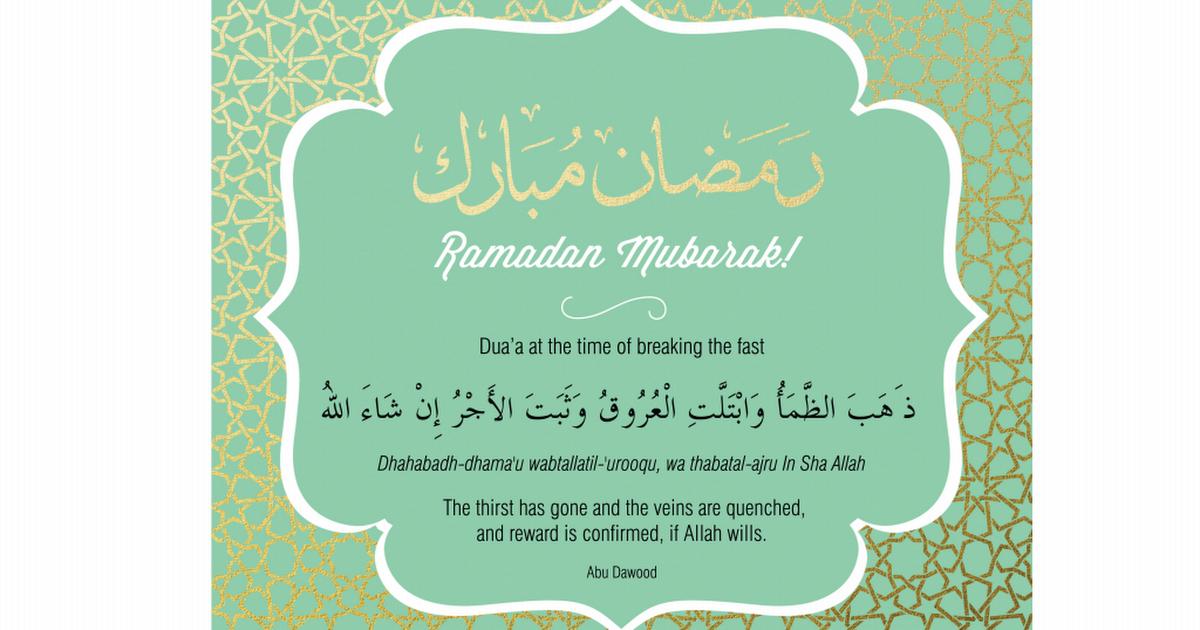 Ramadan Dua Pdf Ramadan Ramadan Mubarak Calendar 2017