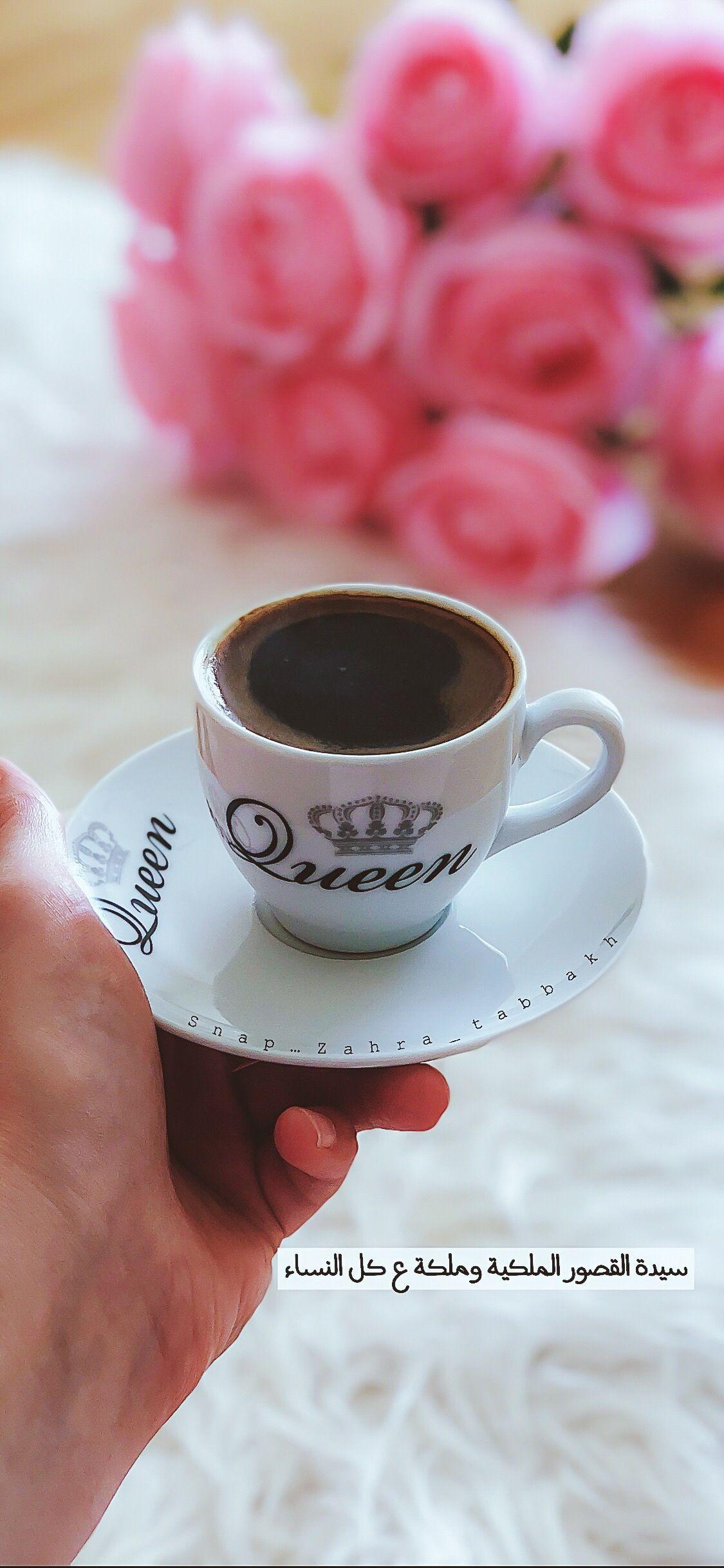 سيدة القصور الملكية و ملكة على كل النساء Instagram Editing Photo Ideas Girl Coffee