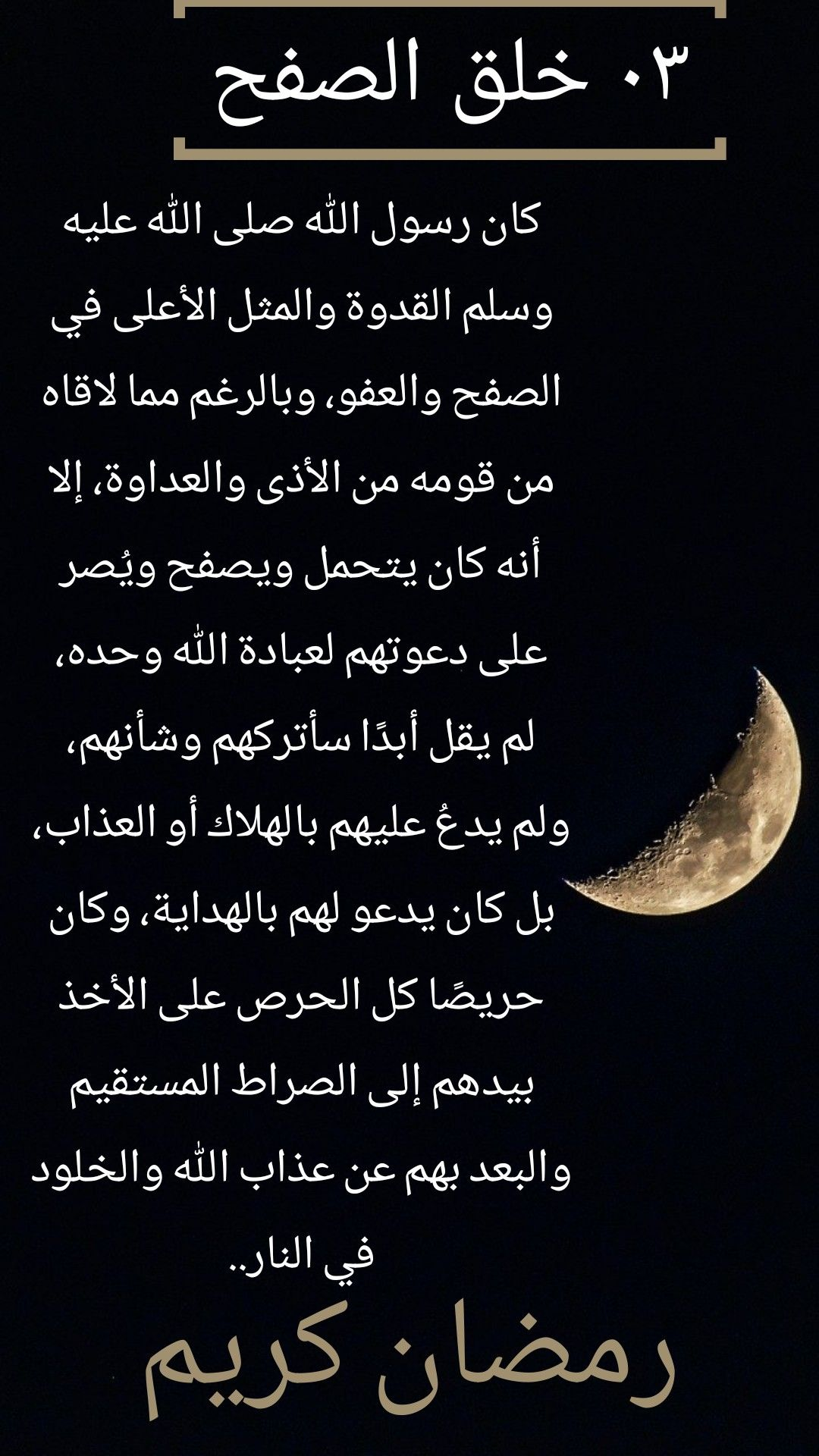 Pin By Skill Parenting On رمضان كريم Movie Posters Body Celestial