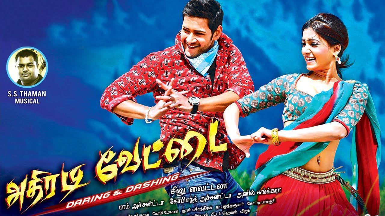 Athiradi vettai tamil movie supper hit movie hd hits