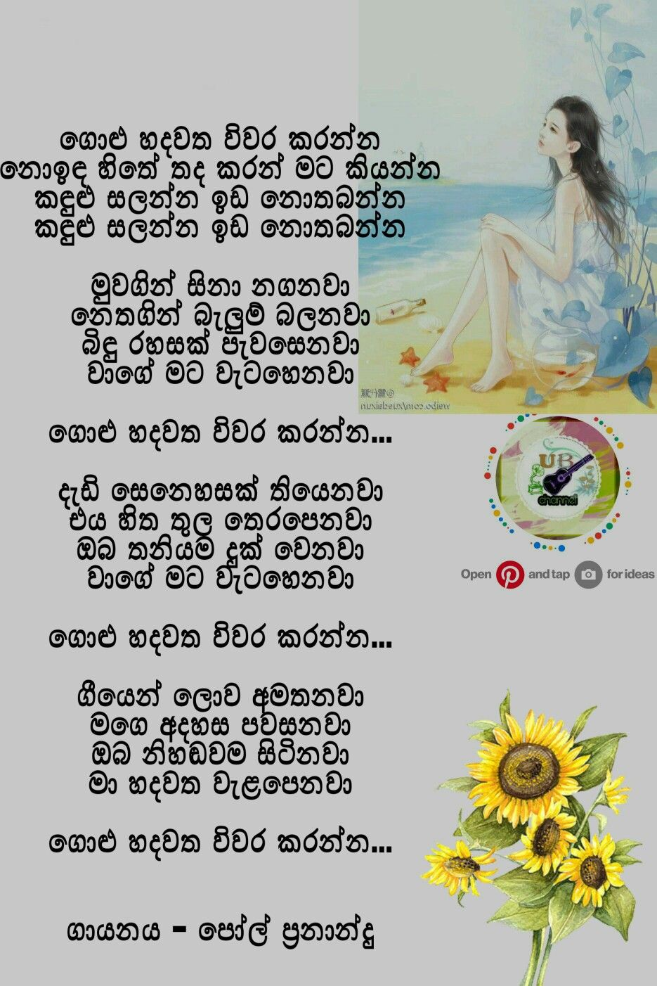 Artist Paul Fernando Lyrics Ecard Meme Wedding
