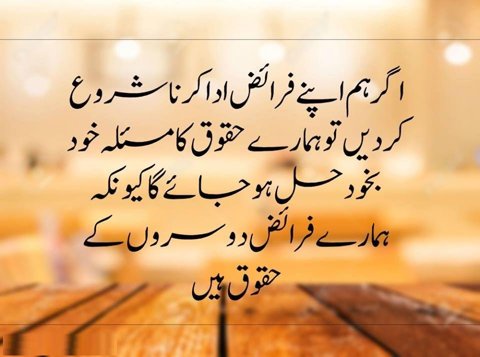 Urdu Poetry Pictures Free Urdu Poetry Images Free Download Famous