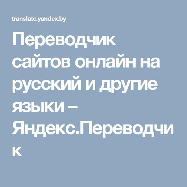 Perevodchik Sajtov Onlajn Na Russkij I Drugie Yazyki Yandeks Perevodchik Bible School Bible