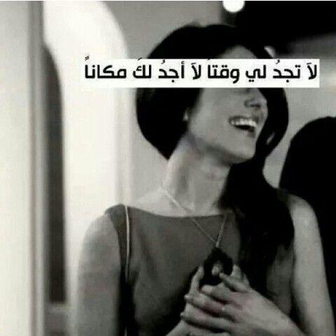 كبرياء Beautiful Arabic Words Arabic Quotes Lines Quotes