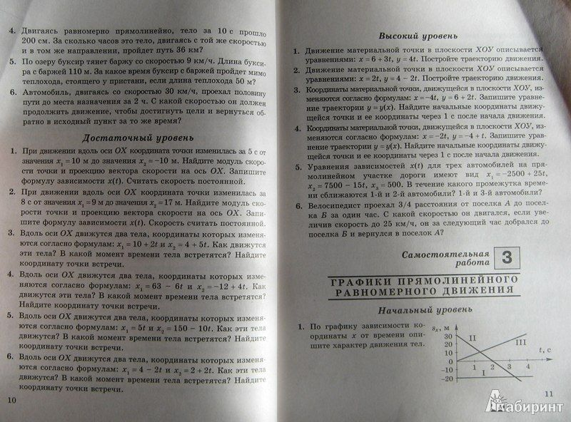 Готовое домашнее задание онлайн 7 класс физика л.а кирик