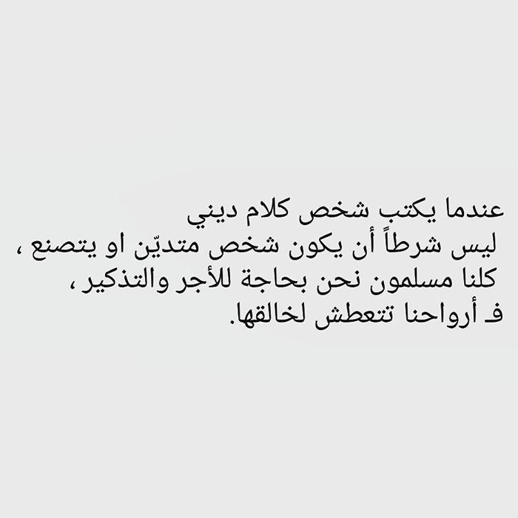 Noura5nasser Islamic Quotes Quotes Words