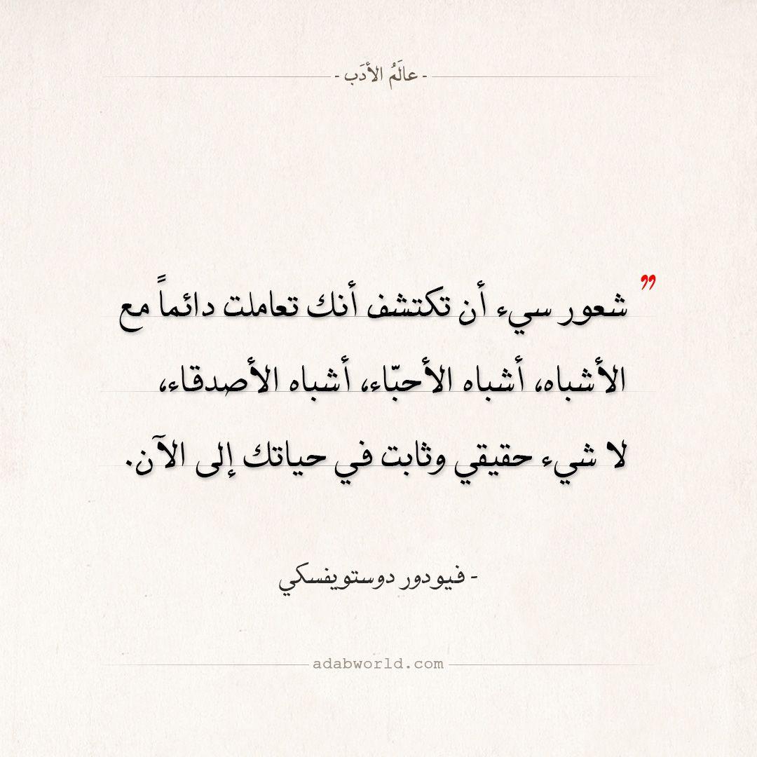 اقتباسات فيودور دوستويفسكي لا شيء حقيقي وثابت عالم الأدب Words Quotes Quotations Quotes Deep