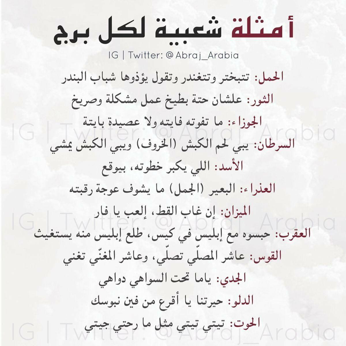 أمثلة شعبية لمواليد جميع الأبراج برج الجوزاء برج الحمل برج الميزان برج الثور برج العقرب برج الحوت بر Circle Quotes Words Quotes Quran Quotes Love