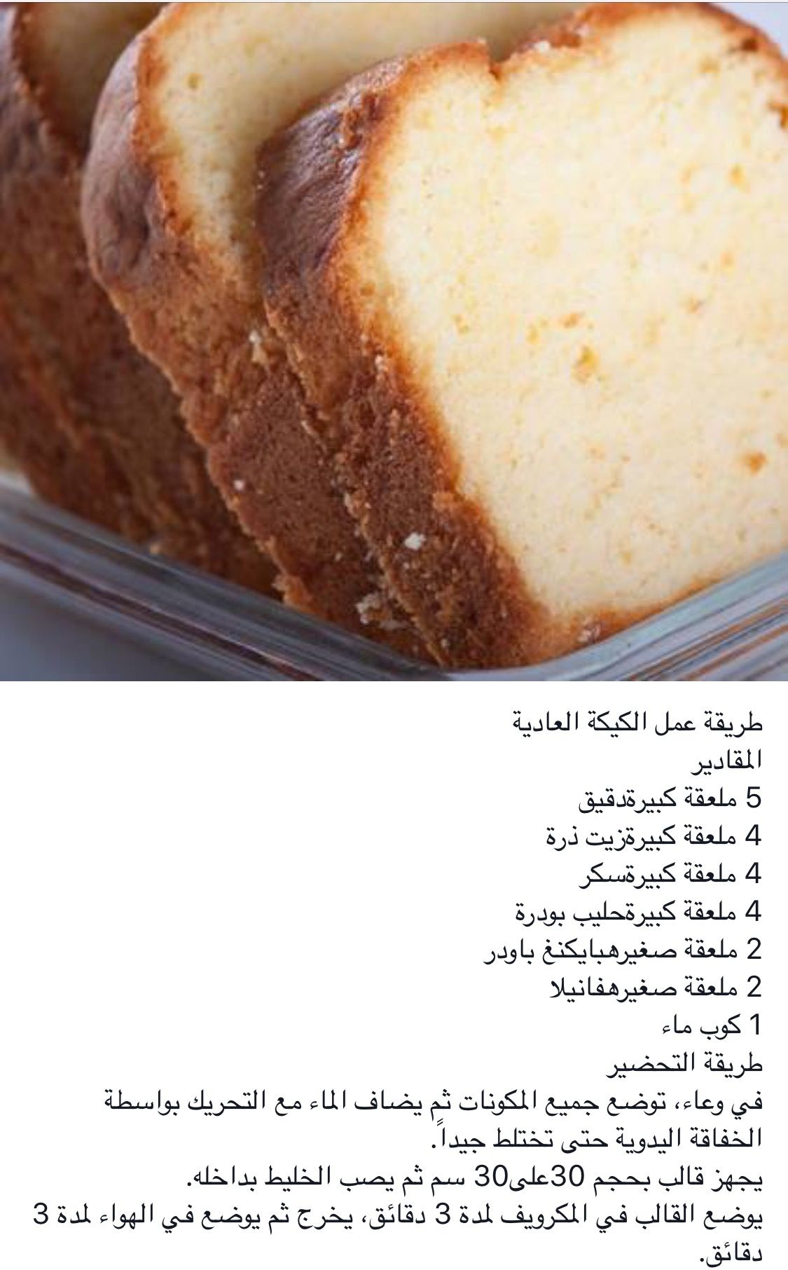 كيك بدون بيض في الميكرويف Yummy Food Dessert Party Food Dessert Middle Eastern Food Desserts
