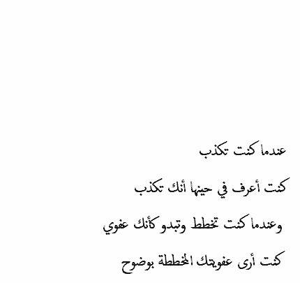 لا تتصنع الذكاء على انثى Arabic Quotes Funny Arabic Quotes Quotations