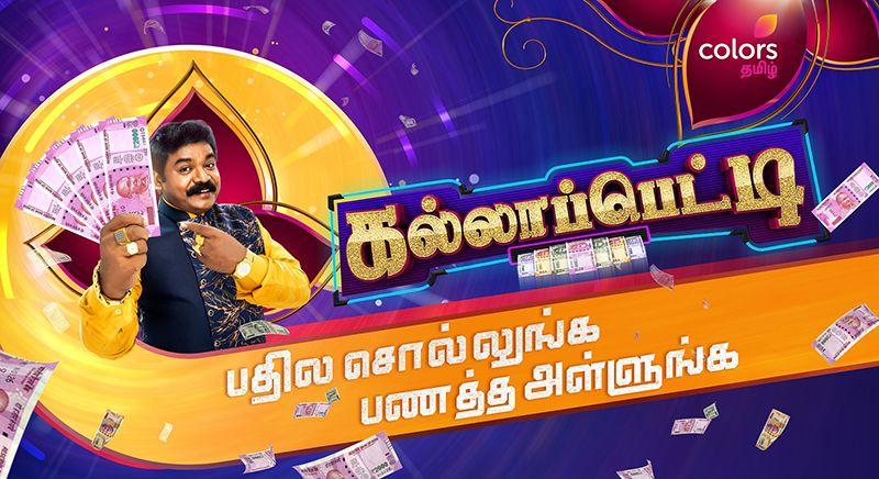 Imman Annachi hosts a women centeric game show Kalla Petti in Colors Tamil